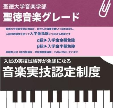 8/23実施「聖徳音楽グレード」「音楽実技認定制度」の申込締切が迫っています