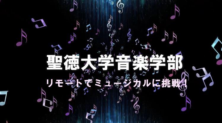 【授業紹介】オンライン授業レポート ~ミュージカル~