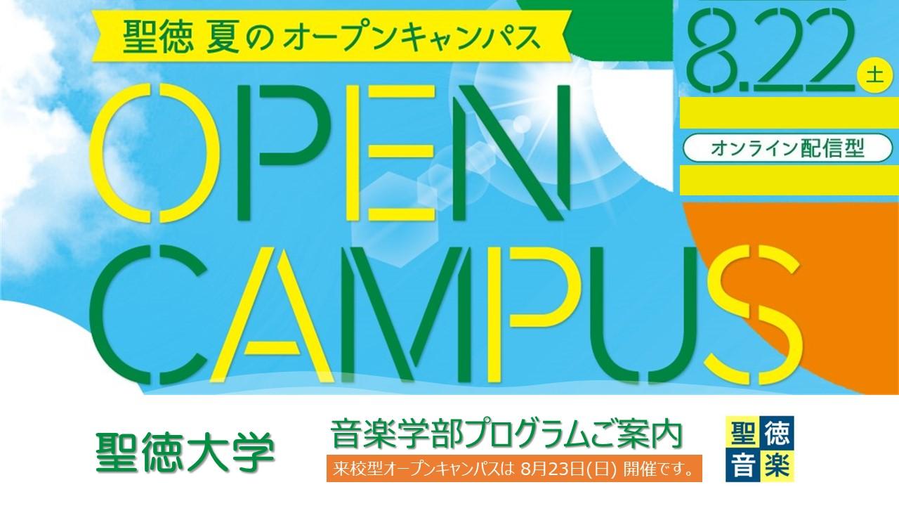 8月22日(土) オンライン配信型オープンキャンパスを開催します〔要予約〕