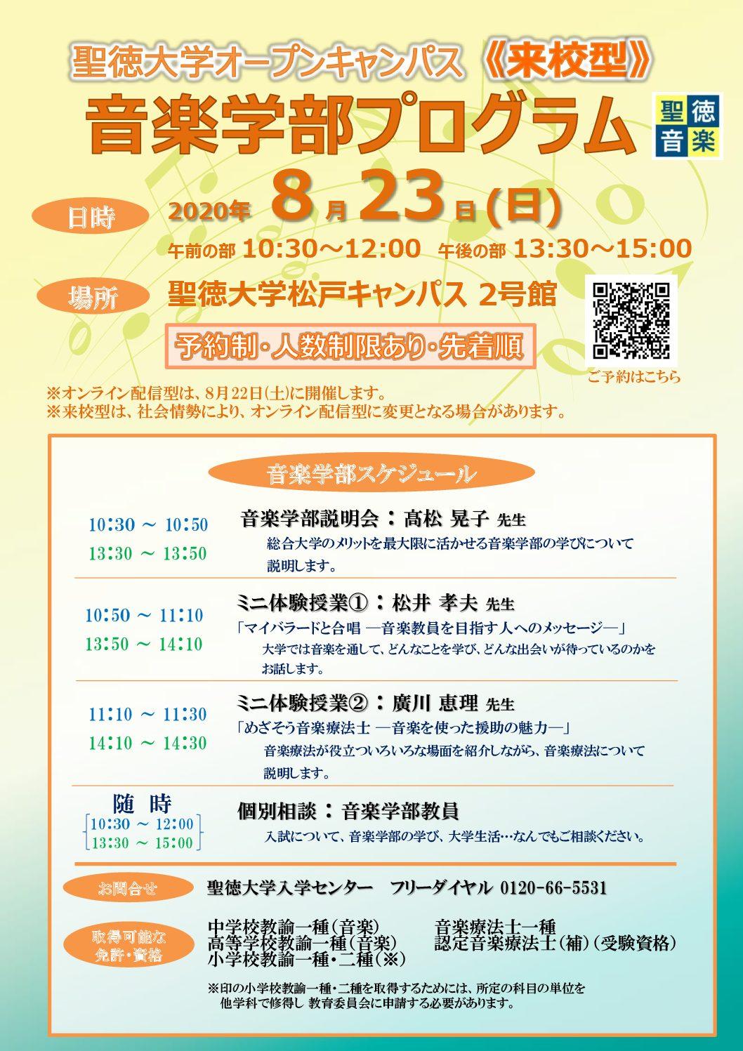 8月23日(日) 来校型オープンキャンパスを開催します~音楽学部のプログラム紹介~〔要予約〕