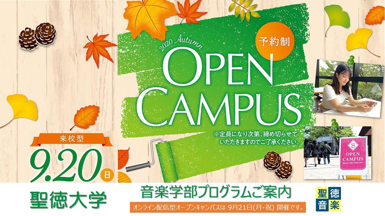 9月20日(日) 来校型オープンキャンパスを開催します~音楽学部のプログラム紹介~〔要予約〕