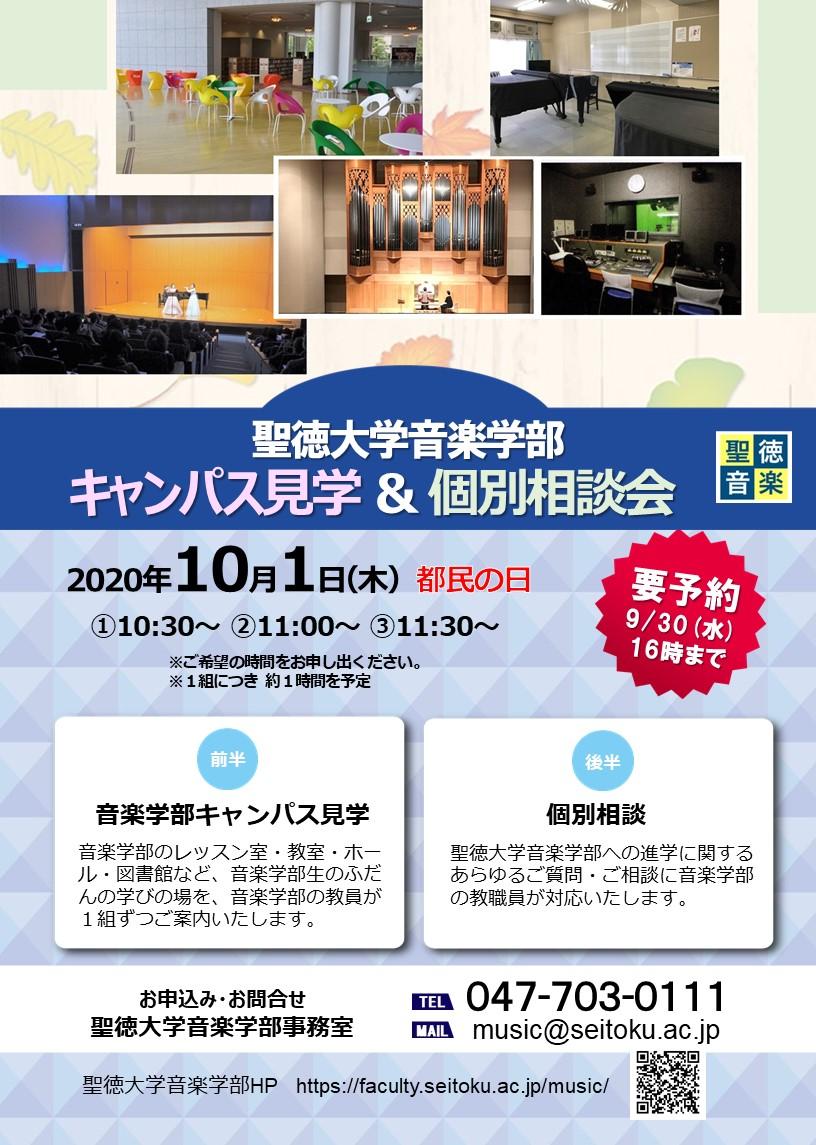 10/1(木) 都民の日、音楽学部のキャンパス見学&個別相談会を開催します