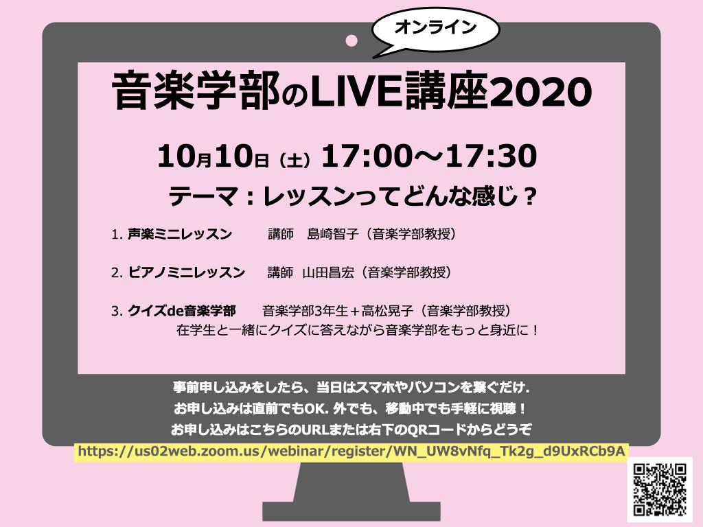 「音楽学部のLIVE講座2020」10/3(土)に続いて10/10(土)も配信します!