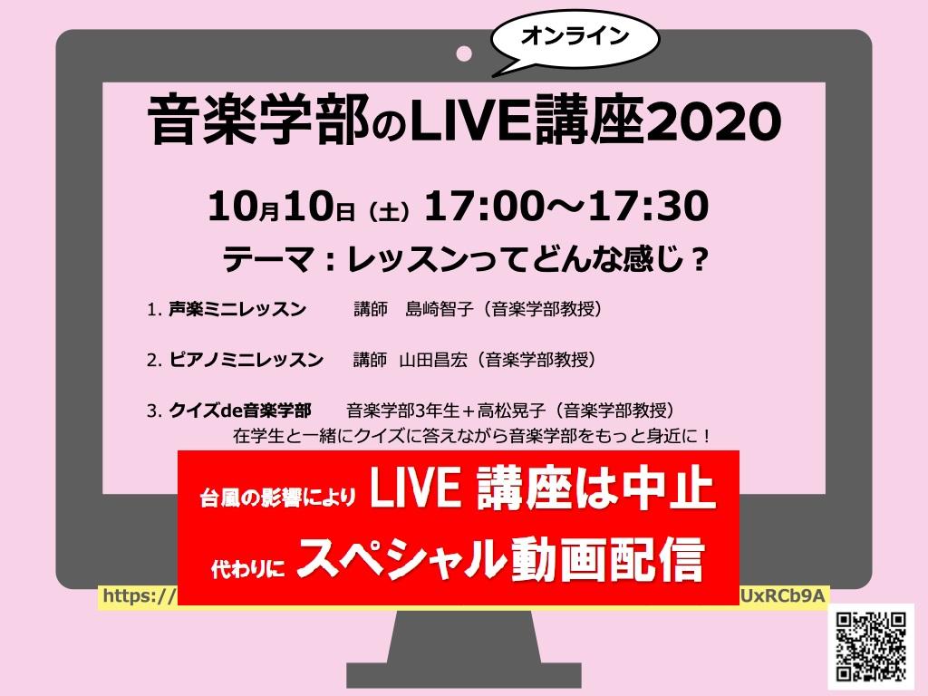 【急告】10/10の「音楽学部のLIVE講座」配信中止のお知らせ