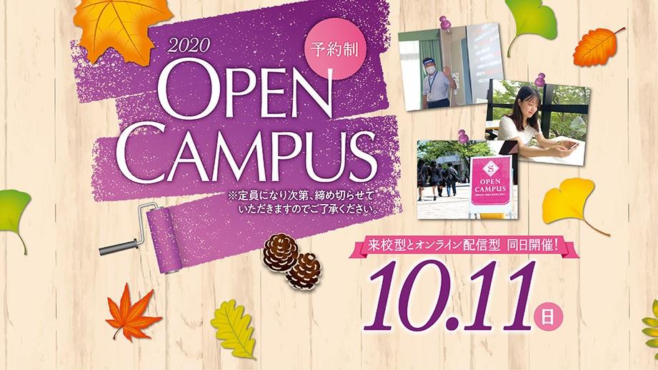 10月11日(日) 来校型オープンキャンパスを開催します~音楽学部のプログラム紹介~〔要予約〕