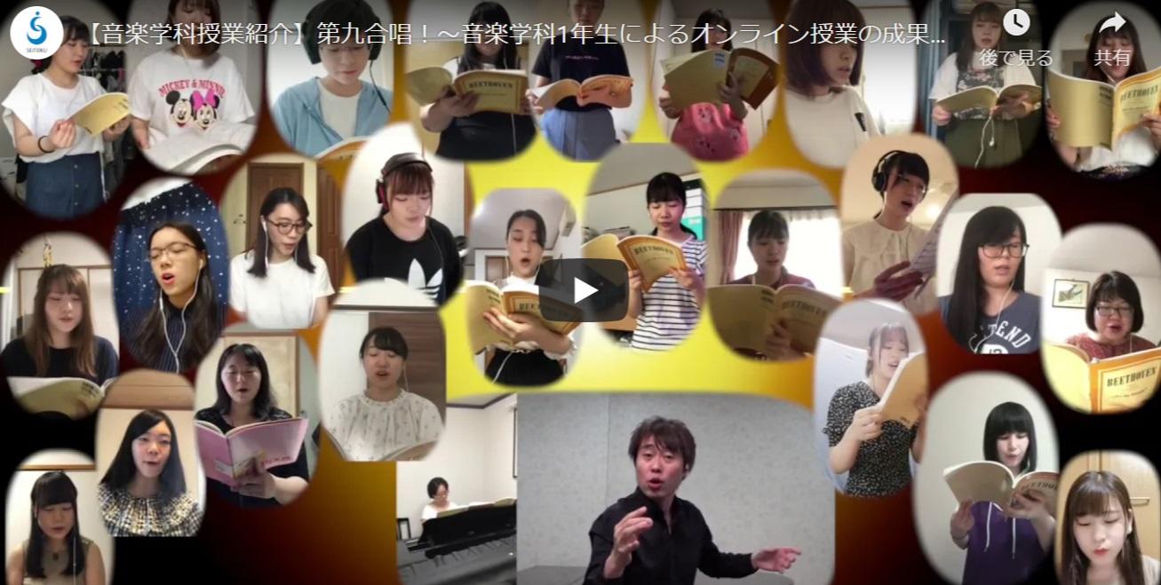 オンライン聖徳祭「第九合唱」の動画を再び!