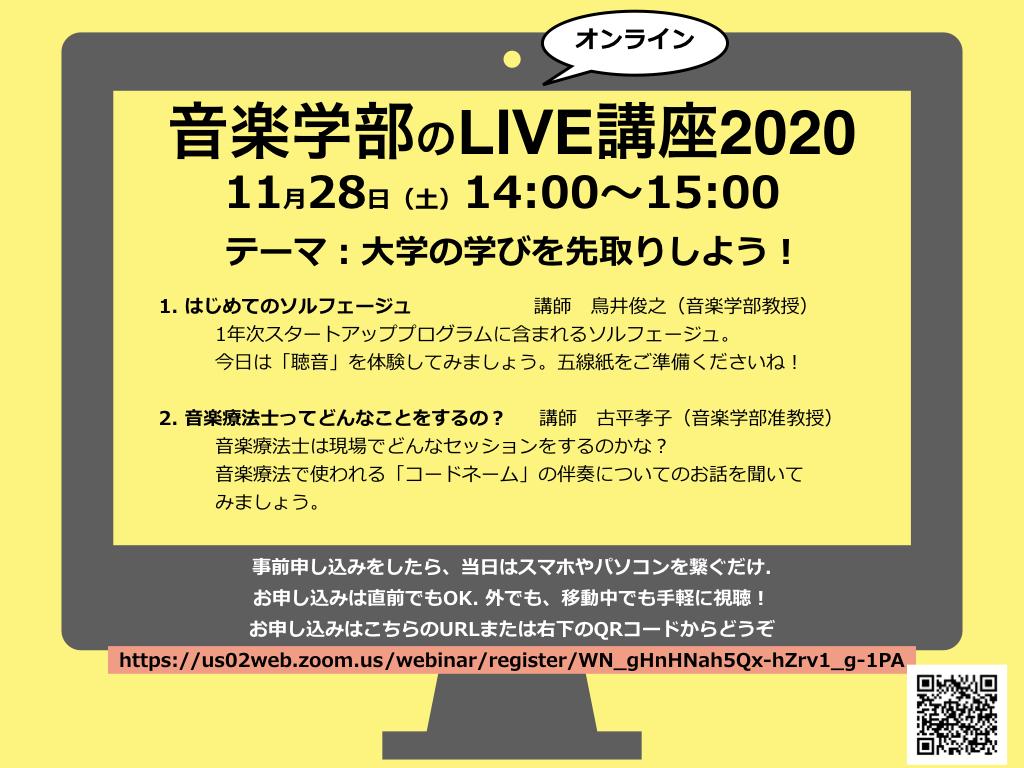 11/28(土) 「音楽学部のLIVE講座2020:大学の学びを先取りしよう!」を配信します