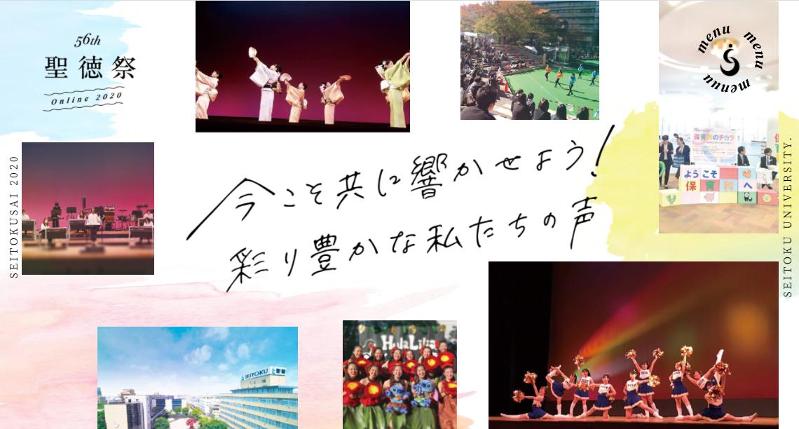 11/14, 15の「聖徳祭」はオンラインで開催!