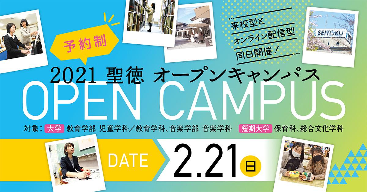 「先輩トーク」に参加しませんか?~2/21音楽学部のオープンキャンパス・プログラム紹介~
