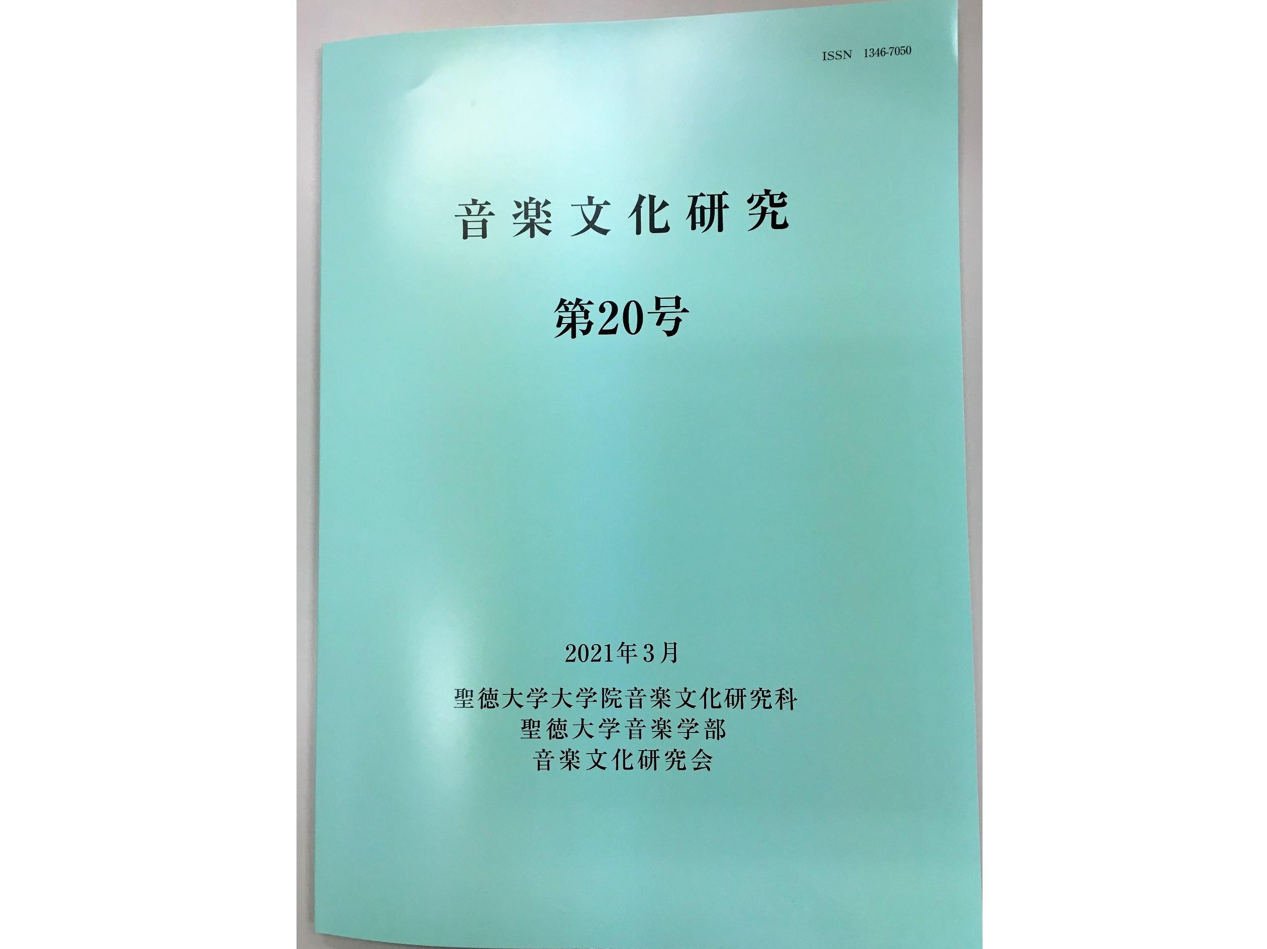 『音楽文化研究』第20号が発行されました