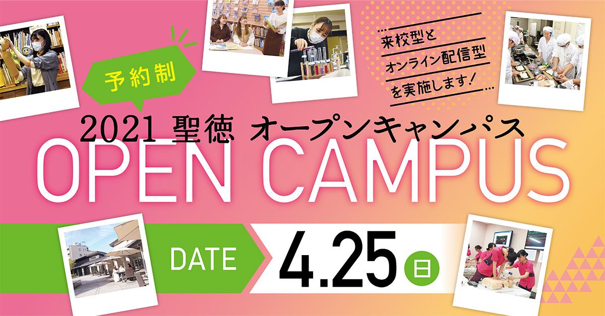 4月25日(日)、「来校型」と「オンライン配信型」のオープンキャンパスを開催します(要予約)