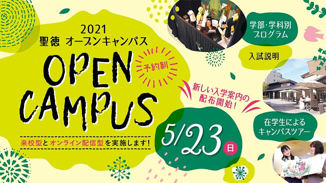 5月23日(日)、《来校型》と《オンライン配信型》のオープンキャンパスを開催します(要予約)