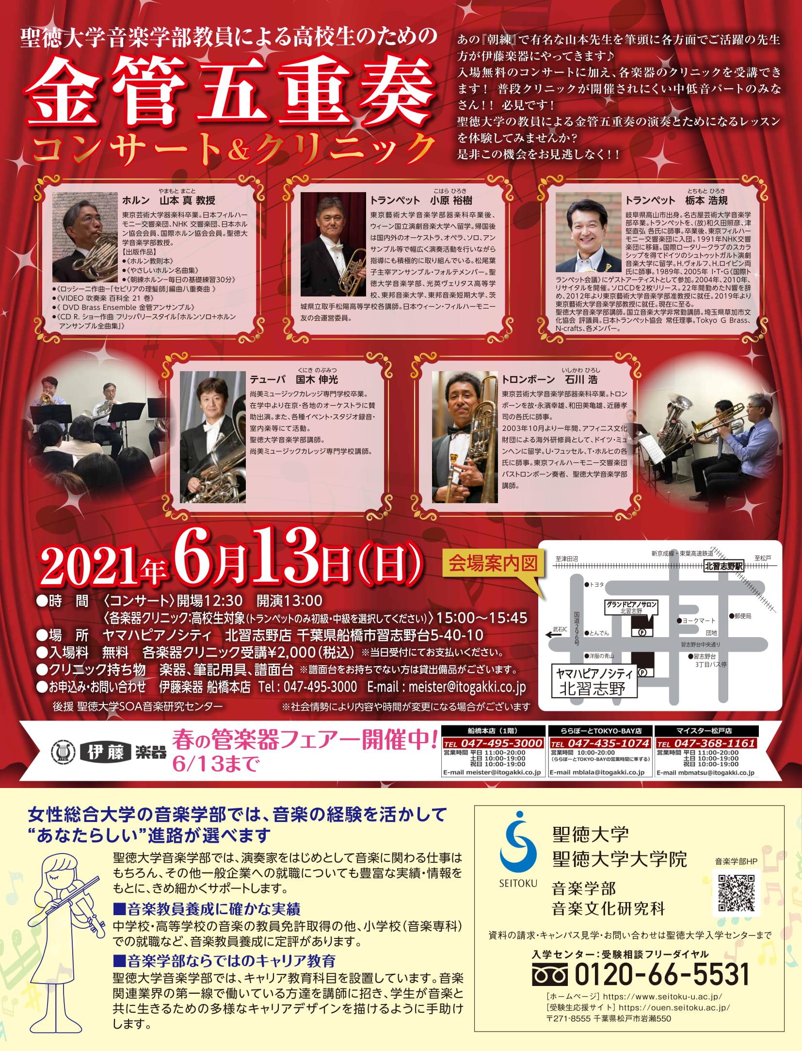 6/13(日)、「金管五重奏 コンサート&クリニック」を行います