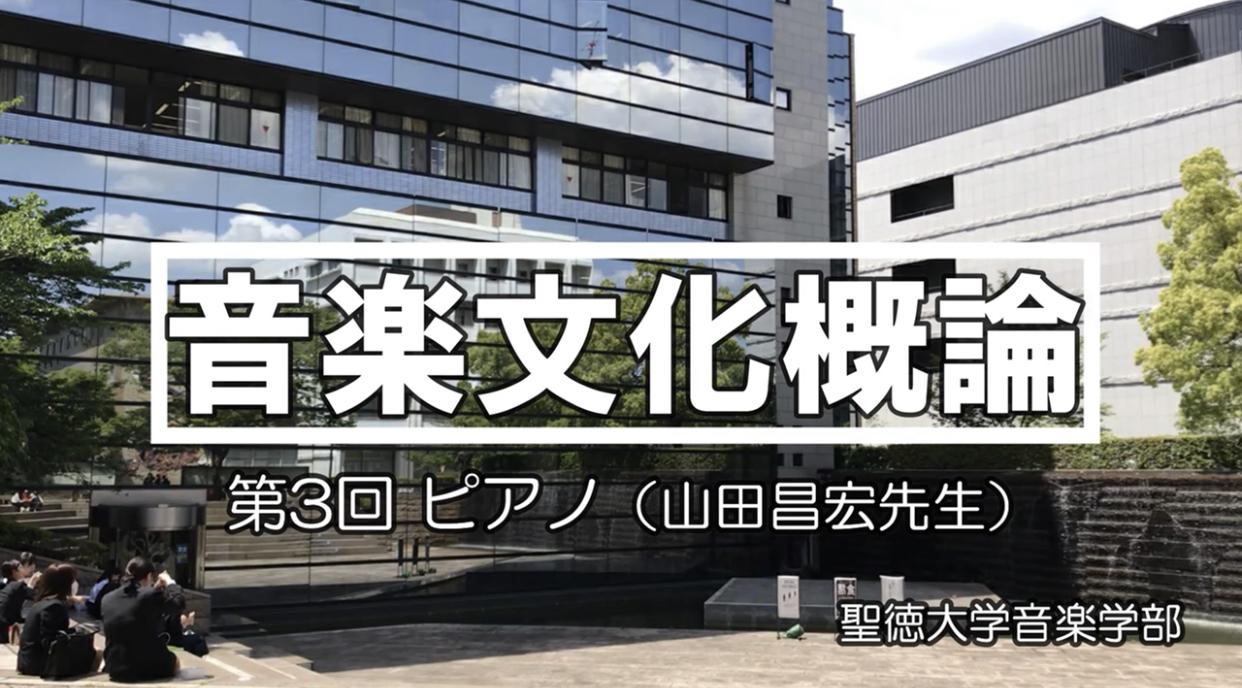 【動画】授業紹介「音楽文化概論」(第3回ピアノ:山田昌宏先生)