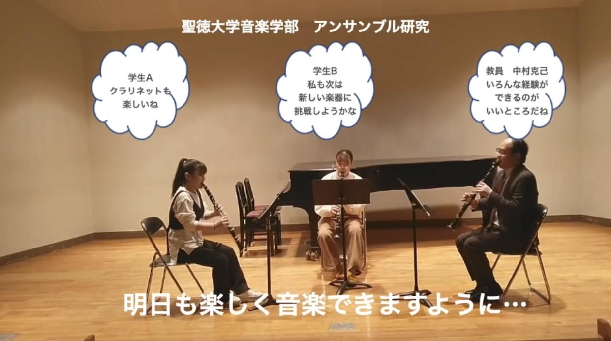 【動画】授業紹介「アンサンブル研究Ⅰ(管弦打)」