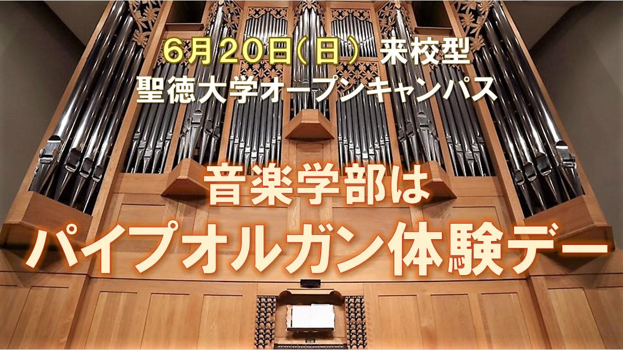 6/20(日)「パイプオルガン体験デー」~来校型オープンキャンパスへどうぞ!~(予約制)