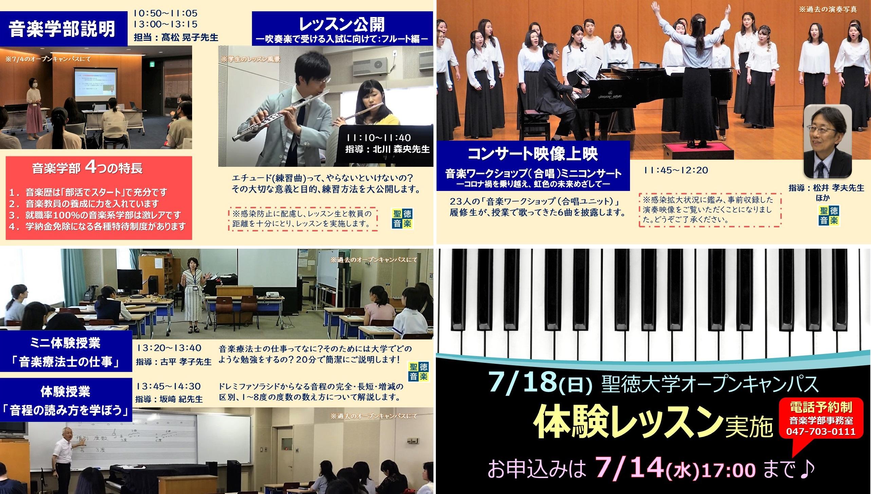 7/18(日) 音楽学部は午前・午後とも充実したプログラム~来校型オープンキャンパスへどうぞ!~(予約制)