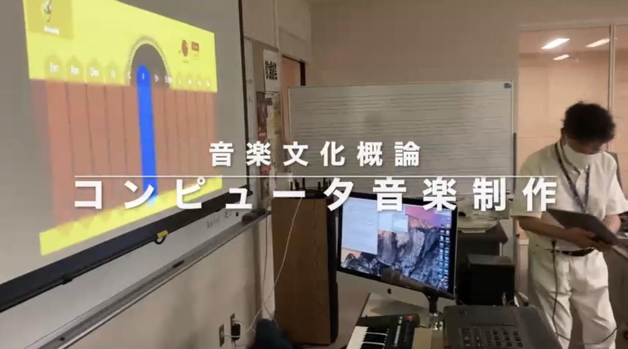 【動画】授業紹介「音楽文化概論」(コンピュータ音楽制作:小栗克巳先生)