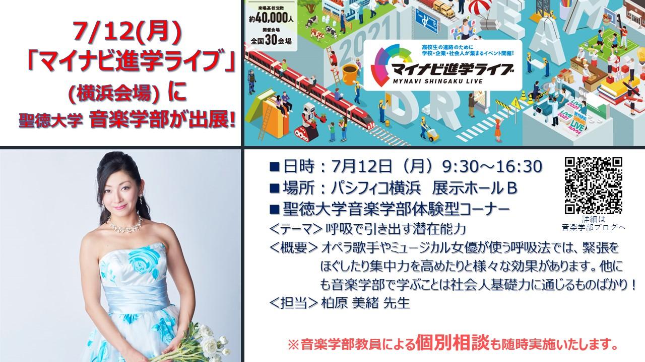 7/12(月) 「マイナビ進学ライブ」(横浜会場) に音楽学部が出展します