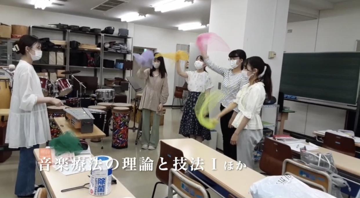 【動画】授業紹介「音楽療法の理論と技法Ⅰ」ほか