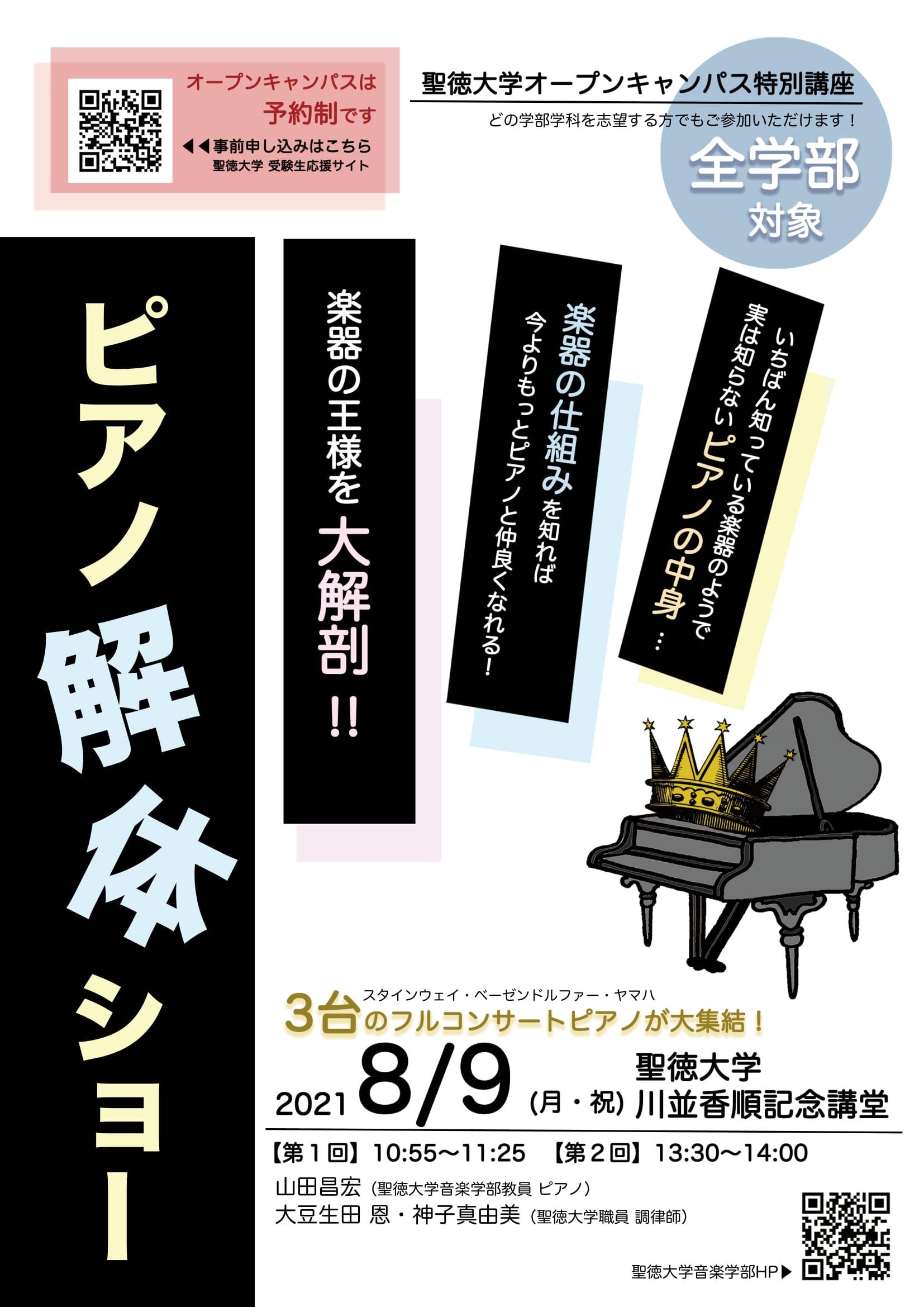 8/9(月・祝) 音楽学部は「ピアノ解体ショー」「体験授業:コンピュータ音楽制作の色々」~来校型オープンキャンパスへどうぞ!~〔予約制〕