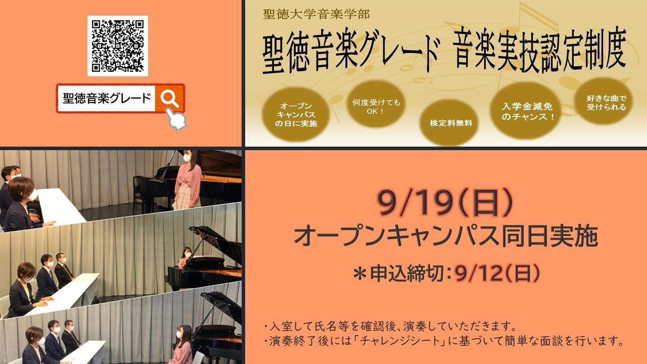 9/19(日) 「聖徳音楽グレード」と「音楽実技認定制度」を実施します♪ (9/12申込締切)
