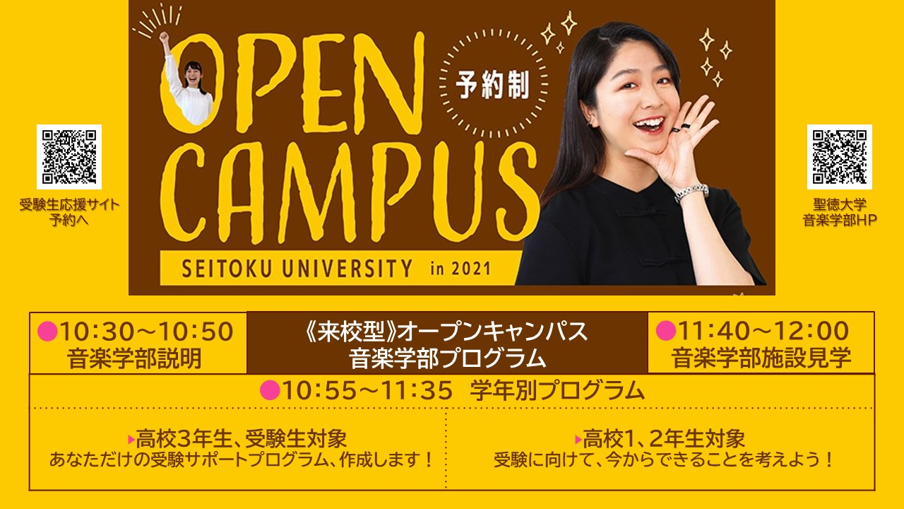 10/10(日) オープンキャンパス:体験レッスンは種目により若干名追加受付可能!