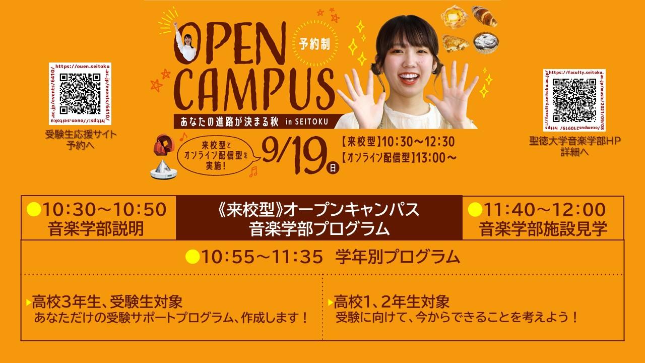 9/19(日) オープンキャンパスへどうぞ!~午前来校型〔予約制〕、午後オンライン配信型~