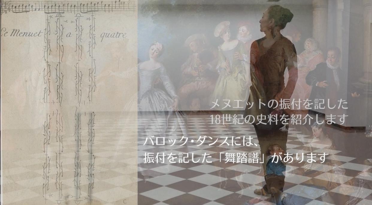 【動画】授業紹介「バロックダンス」(市瀬陽子先生)