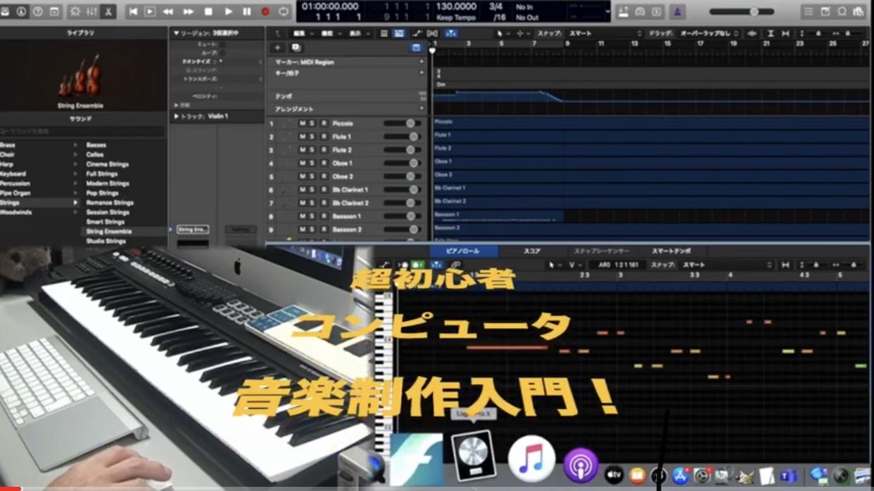 【動画】授業紹介「コンピュータ音楽制作」(小栗克巳先生)