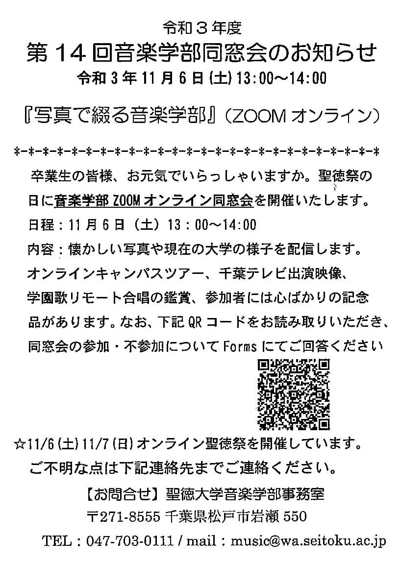 11/6(土) オンラインで「第14回音楽学部同窓会」を開催します