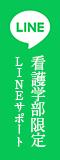 看護学部限定LINEサポート