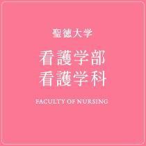 看護学部看護学科