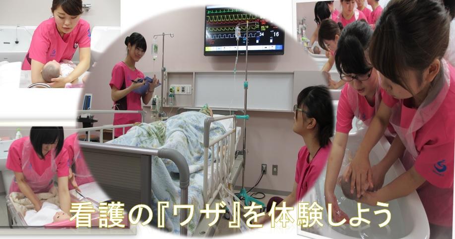 8月11,12日オープンキャンパス  「看護のワザを体験しよう」
