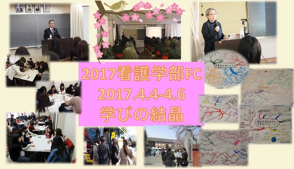 入学式が終了し、すぐにFC(フレッシュメン・キャンプ)で学びのスタート!