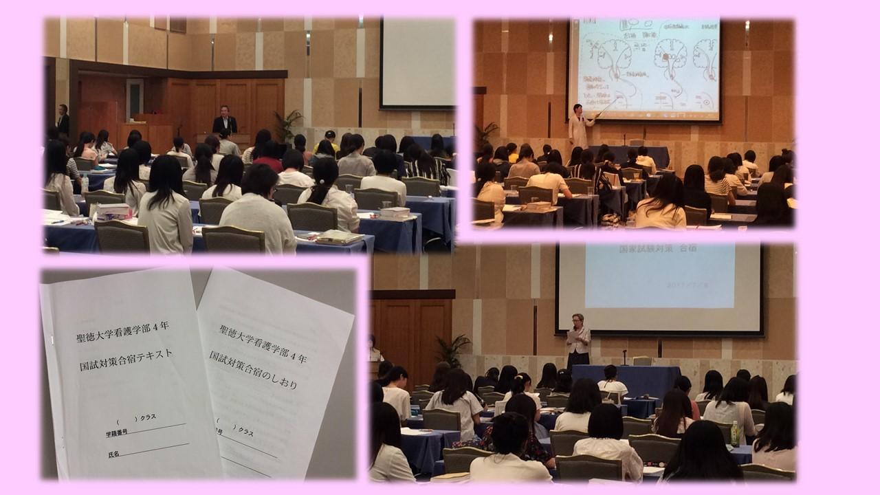 7月8日〜9日(1泊2日)に国家試験対策の合宿をしました。