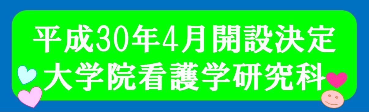 『速報 平成30年4月大学院看護学研究科開設決定!』