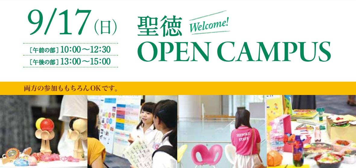9月17日は全学オープンキャンパスです!