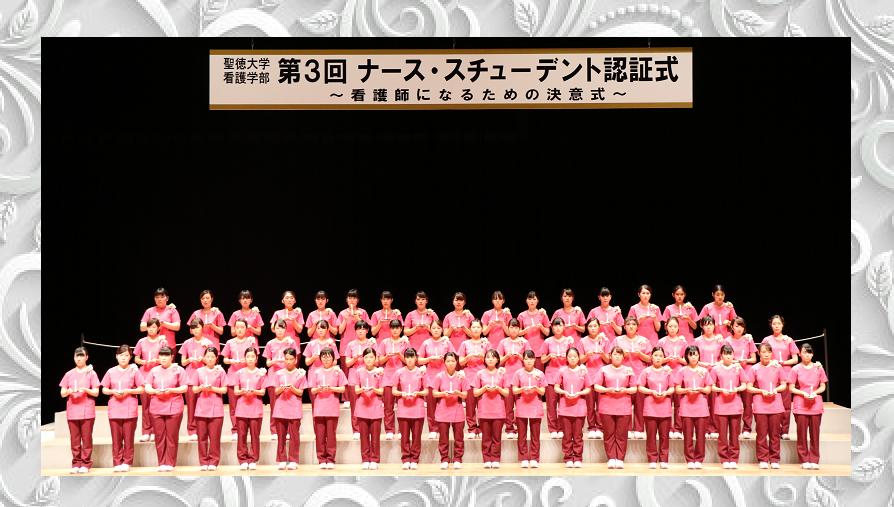 看護師への誓い ~ナース・スチューデント認証式~
