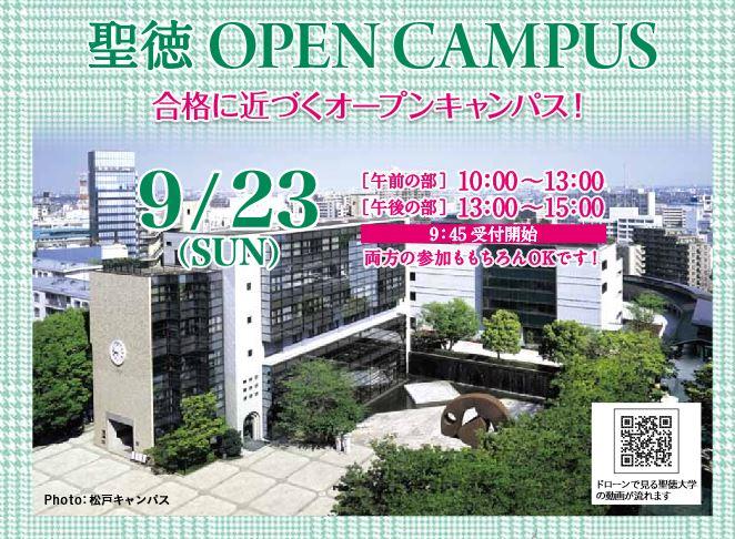 9月23日オープンキャンパス / 11月17~18日聖徳祭