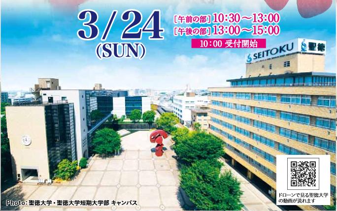 3月24日(日)体験型オープンキャンパスを開催します