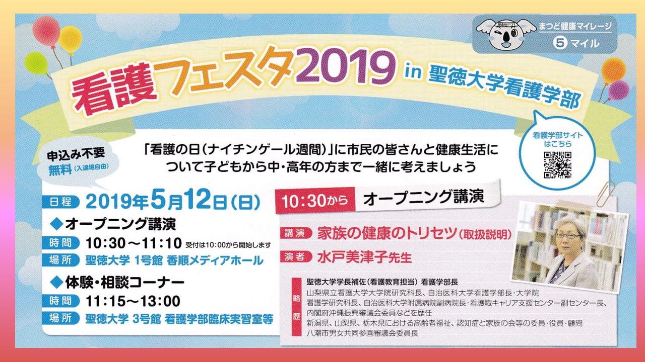 5月12日に『看護フェスタ2019』を開催します .