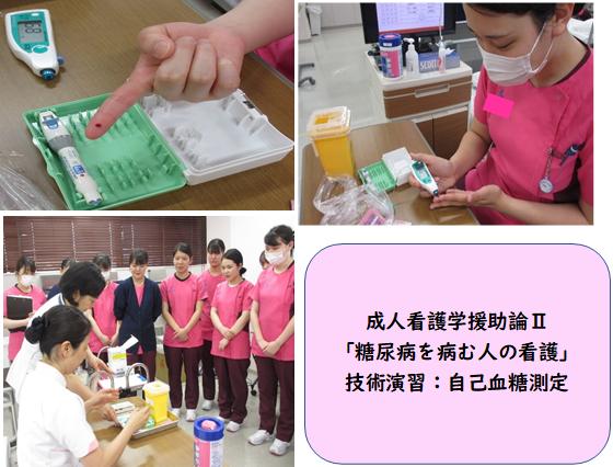 【講義紹介】成人看護学援助論Ⅱ 自己血糖測定の演習