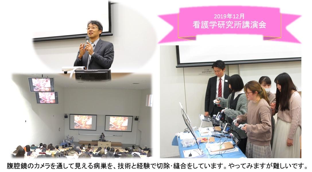 看護学研究所の活動のご報告(12月の講演会)