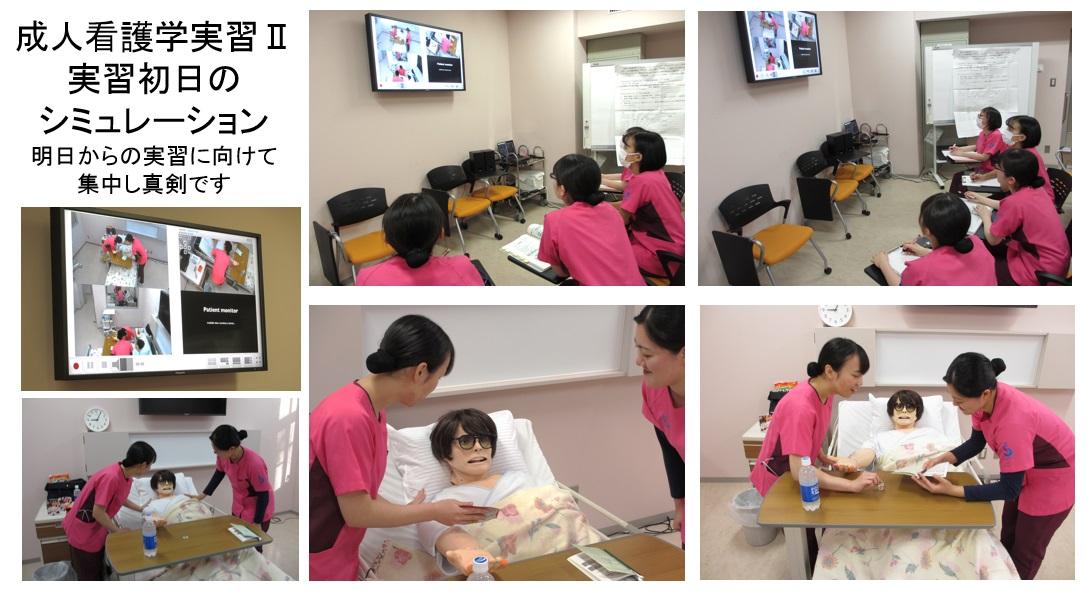 成人看護学実習Ⅱ(実習直前シミュレーション演習)