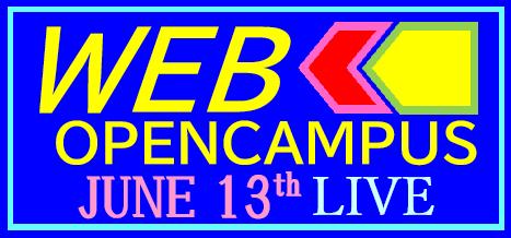 6月13日(土)LIVE版WEBオープンキャンパス受付中