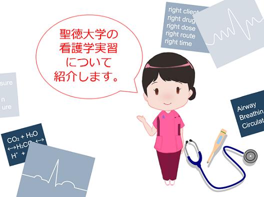 看護学部の実習のご紹介