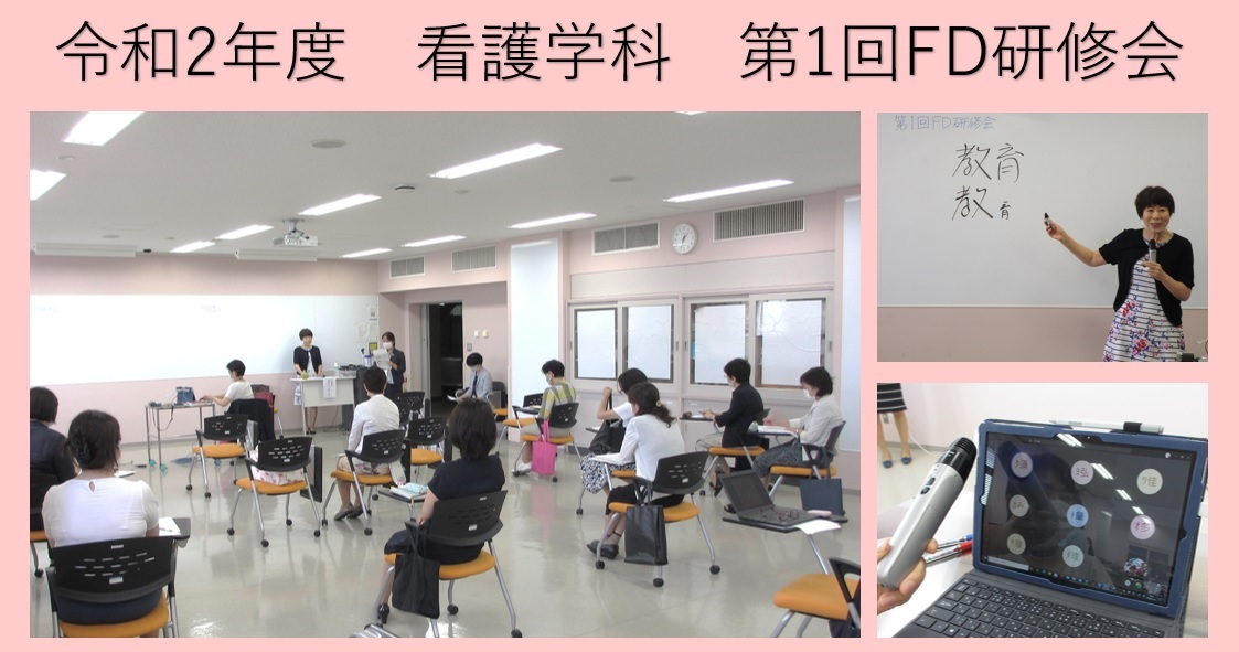 令和2年度看護学科第1回FD研修会  ~国家試験に向けて、教員の教育力向上を目指す~