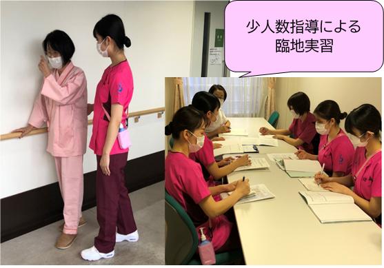少人数指導による統合実習(病院編)