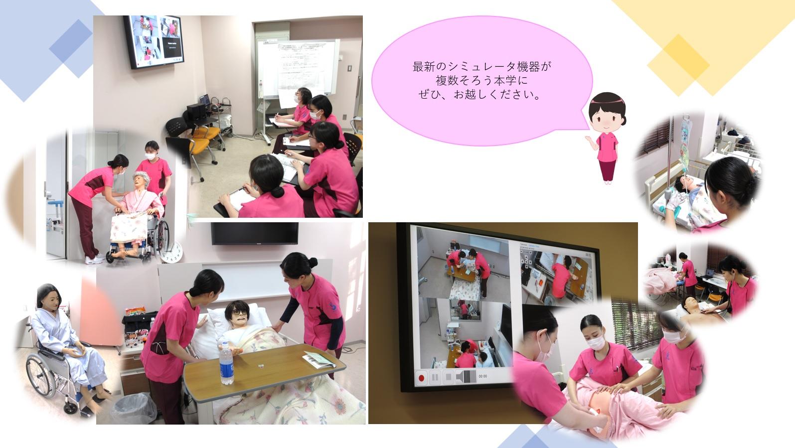 一般入試受験の皆様へ 『最新のそして日本一のシミュレーション機器を備えた看護学部にも秋の気配です!!』